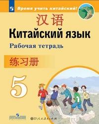 Китайский язык. 5 кл.: Второй иностранный язык: Рабочая тетрадь