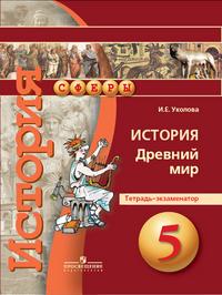 Всеобщая история. Древний мир. 5 кл.: Тетрадь-зкзаменатор ФП