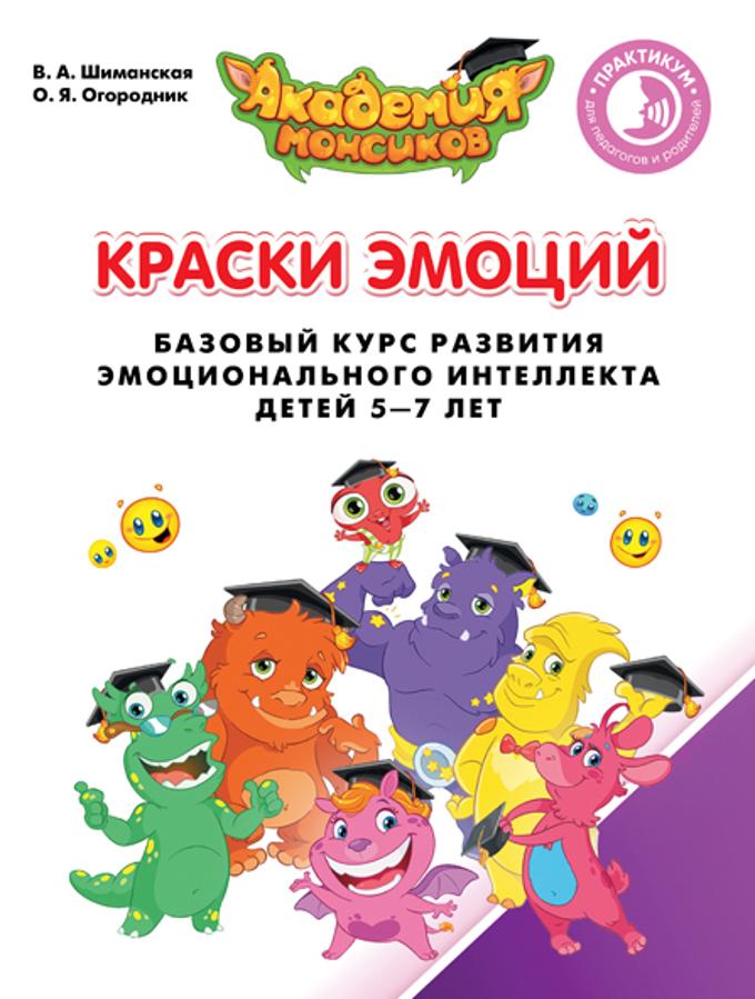 Краски эмоций. Базовый курс эмоционального развития у детей 5-7 лет. Практ