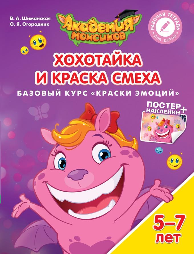 """Хохотайка и Краска Смеха. Базовый курс """"Краски эмоций"""": Для детей 5-7 лет"""