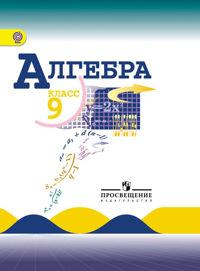 Алгебра. 9 кл.: Учебник ФГОС /+870468/