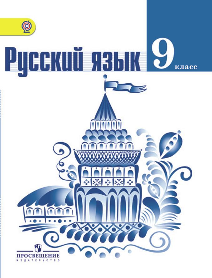 Русский язык. 9 кл.: Учебник ФГОС /+17639/