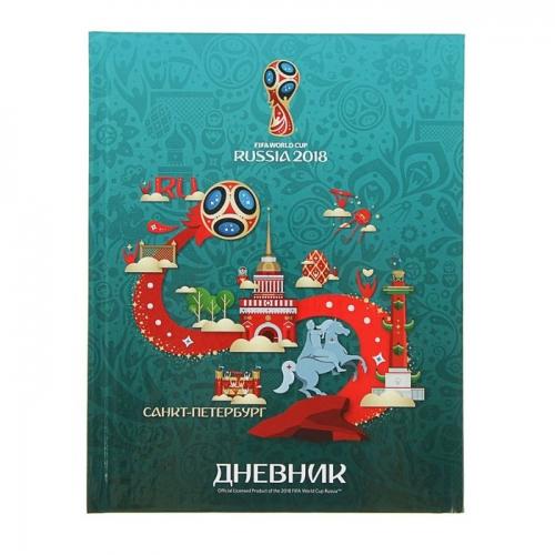 Дневник ст кл ЧМ ПО ФУТБОЛУ 2018- Санкт-Петербург