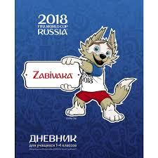 Дневник ст кл ЧМ ПО ФУТБОЛУ 2018- Талисман