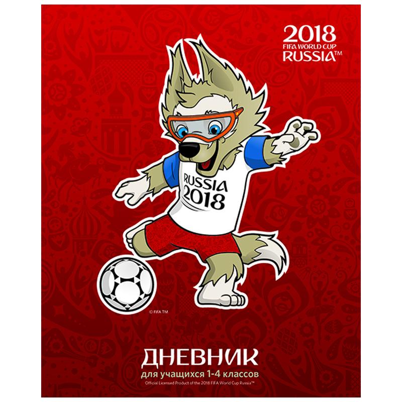 Дневник мл кл ЧМ ПО ФУТБОЛУ 2018 Талисман красный