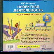 CD Проектная деятельность. 2 кл.: Раздаточный материал ФГОС