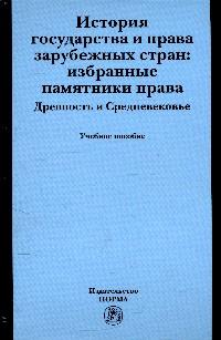 История государства и права зарубежных стран: Избранные памятники права