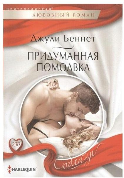Придуманная помолвка: Роман