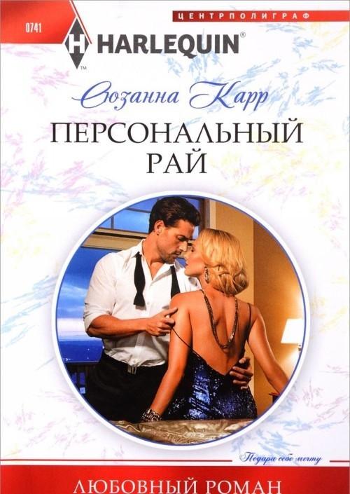 Персональный рай: Роман