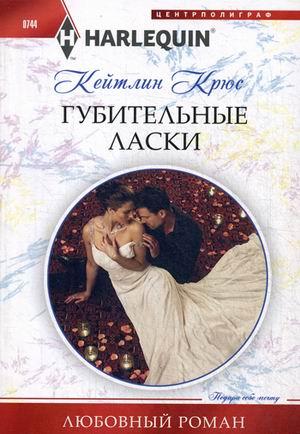 Губительные ласки: Роман