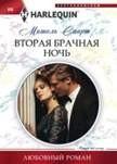 Вторая брачная ночь: Роман