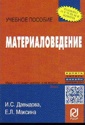 Материаловедение: Учеб. пособие