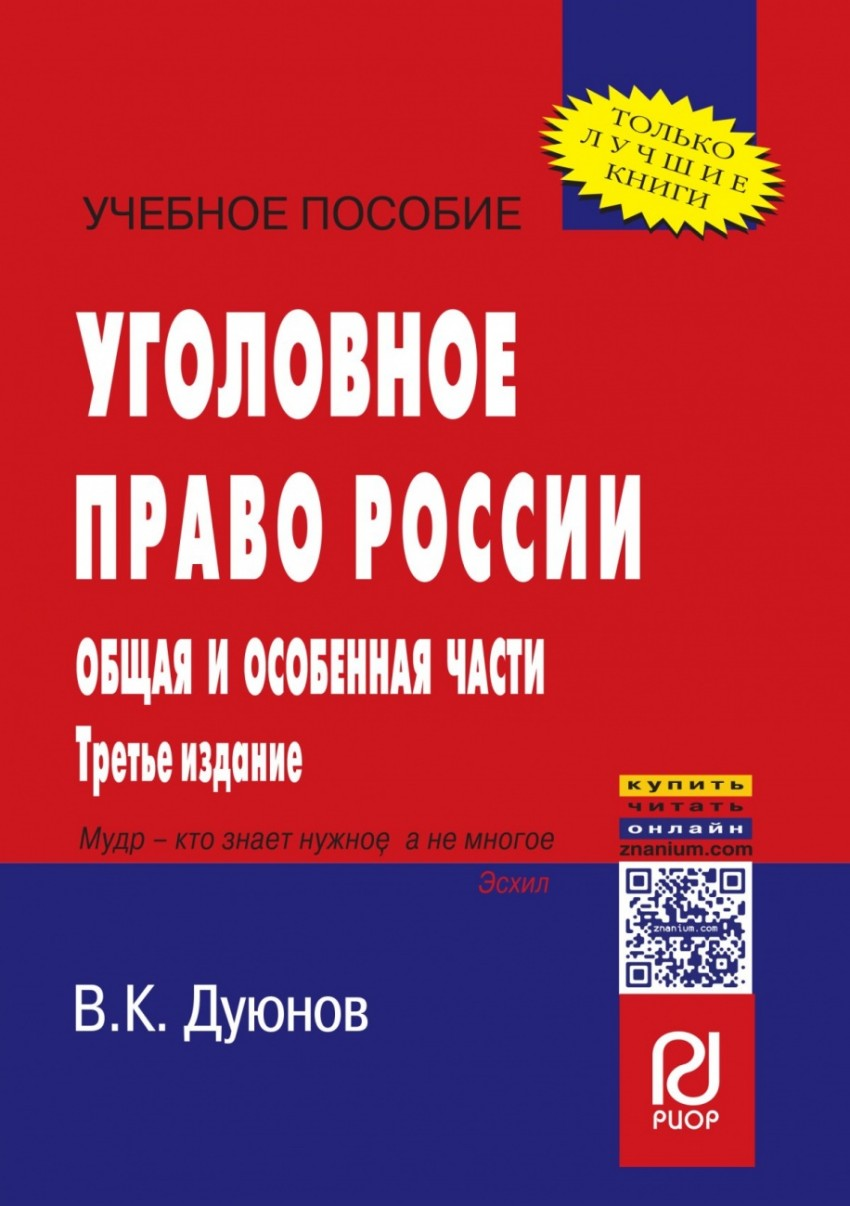 Уголовное право России. Общая и Особенная части: Учеб. пособие