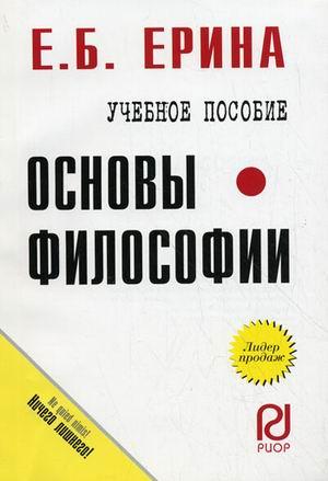 Основы философии: Учеб. пособие