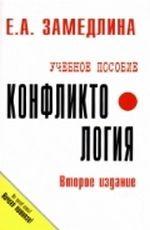 Конфликтология: Учеб. пособие