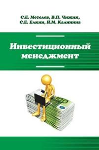 Инвестиционный менеджмент: Учебник