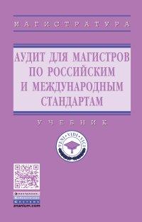 Аудит для магистров: Актуальные вопросы аудиторской проверки: Учебник