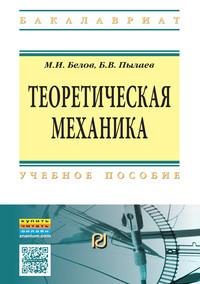 Теоретическая механика: Учеб. пособие