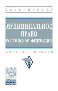 Муниципальное право Российской Федерации: Учеб. пособие
