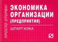Экономика организации (предприятия): Шпаргалка