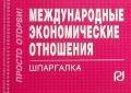 Международные экономические отношения: Шпаргалка