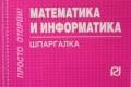 Математика и информатика: Шпрагалка
