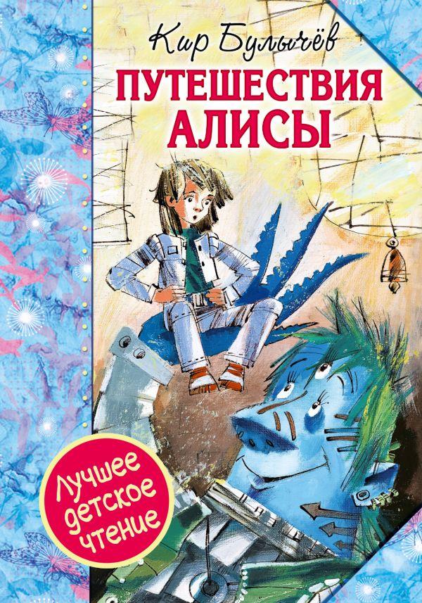 Путешествия Алисы