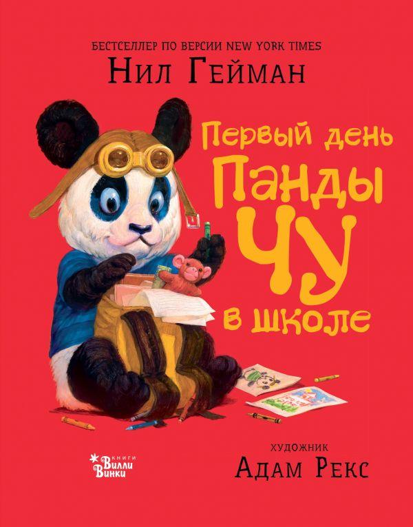 Первый день панды Чу в школе