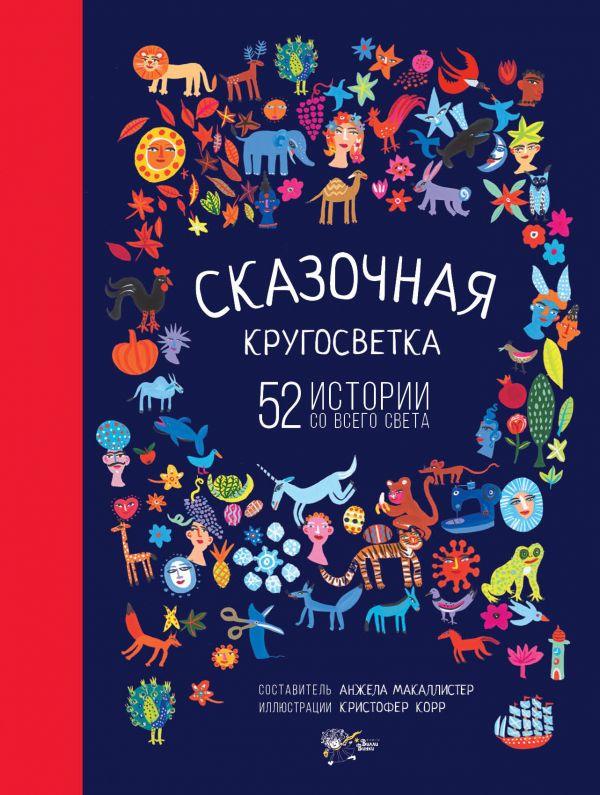 Сказочная кругосветка: 52 истории со всего света