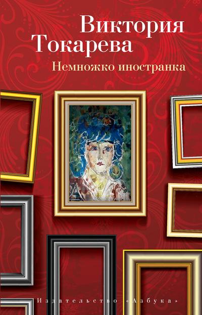 Немножко иностранка: Рассказы и очерки