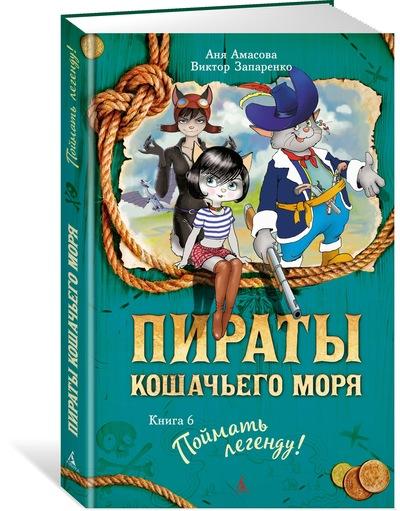 Пираты Кошачьего моря: Книга 6: Поймать легенду!