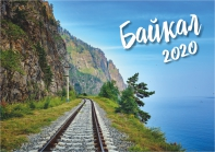 Календарь карманный 2018 Байкал. Солнце - лед - горы