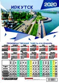 Календарь листовой 2018 (табель) производственный Байкал. Мыс Хобой