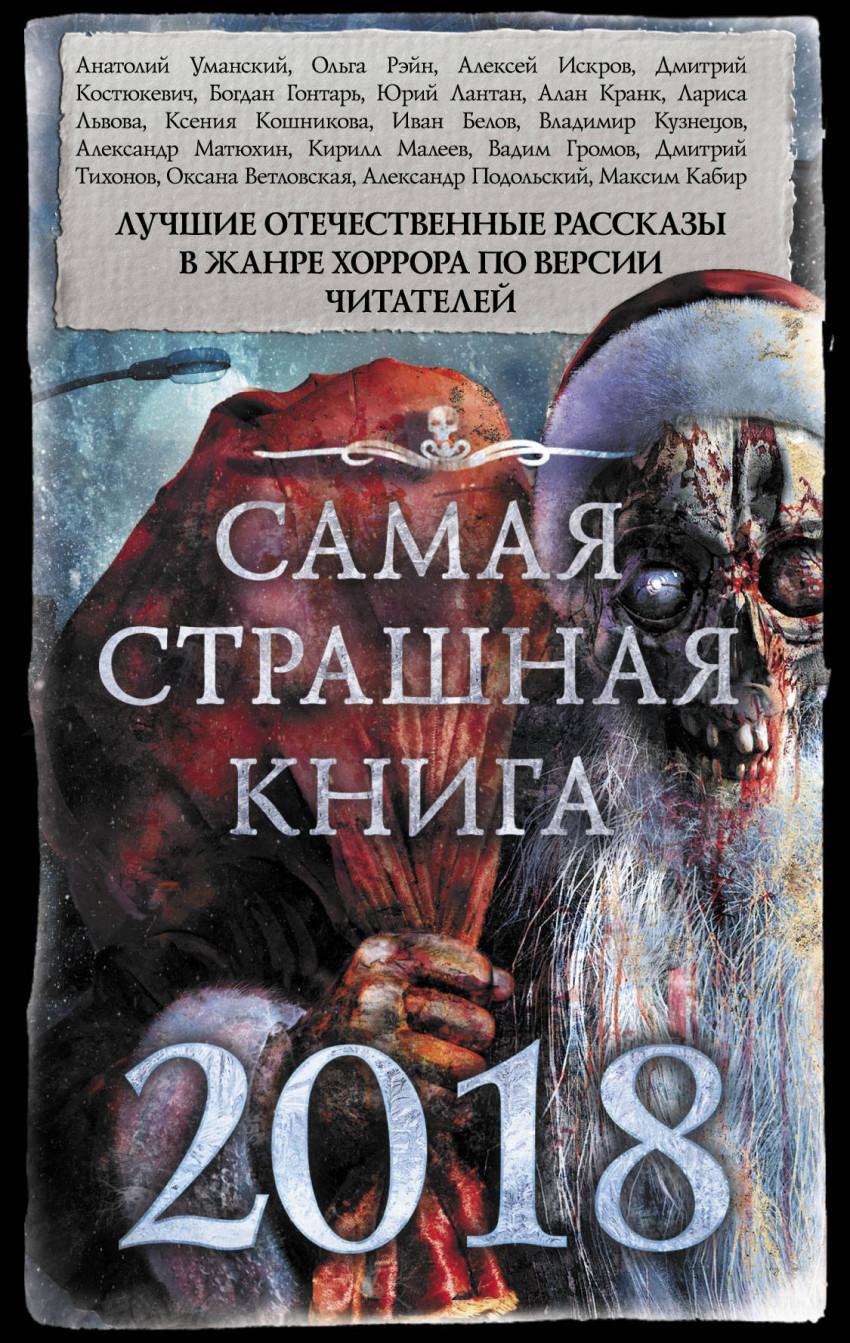 Самая страшная книга 2018: сборник рассказов