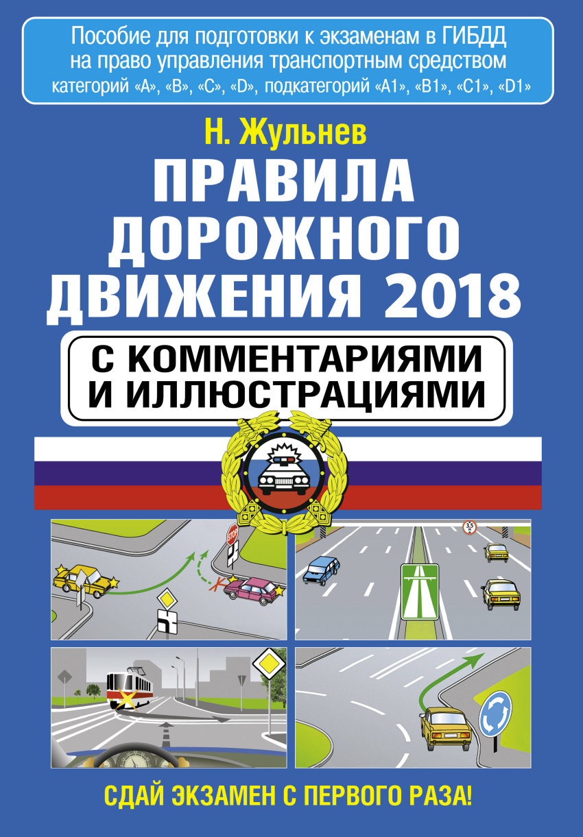 Правила дорожного движения РФ по сост. на 2020 г. Официальный текст