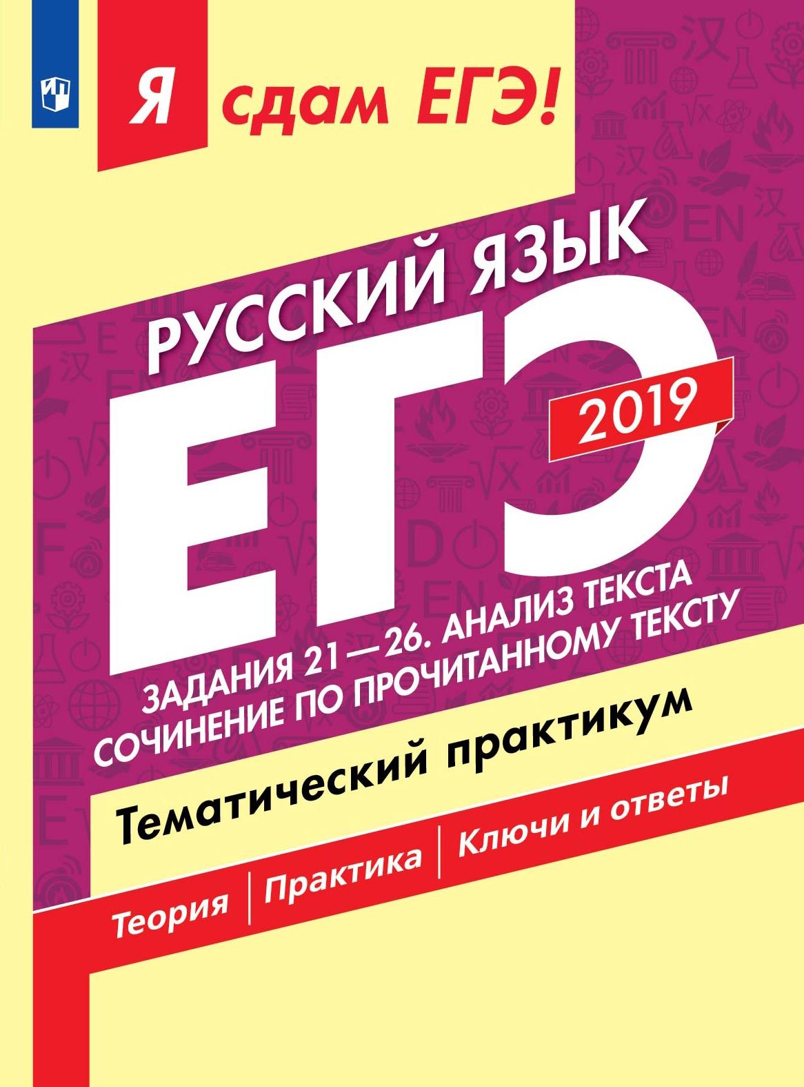Ege 2020 Russkij Yazyk Tipovye Ekzamenacionnye Varianty 10 Variantov Cybulko I P Ege 2020 Tipovye Ekzamenacionnye Varianty Nacionalnoe Obrazovanie 2020g Kupit V Internet Magazine Za 168r