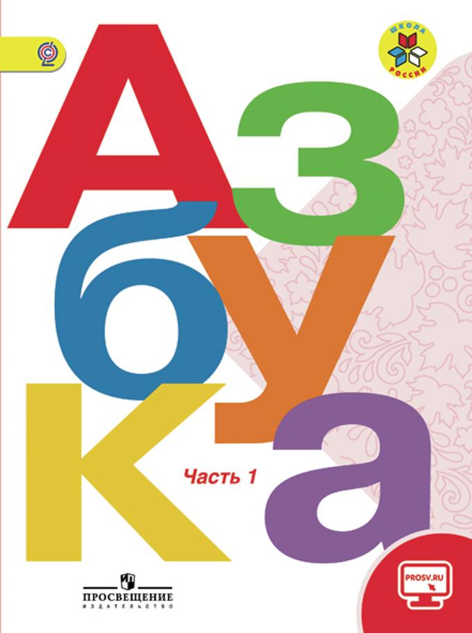 Азбука. 1 класс: Учебник в 2 частях Часть 1 ФП