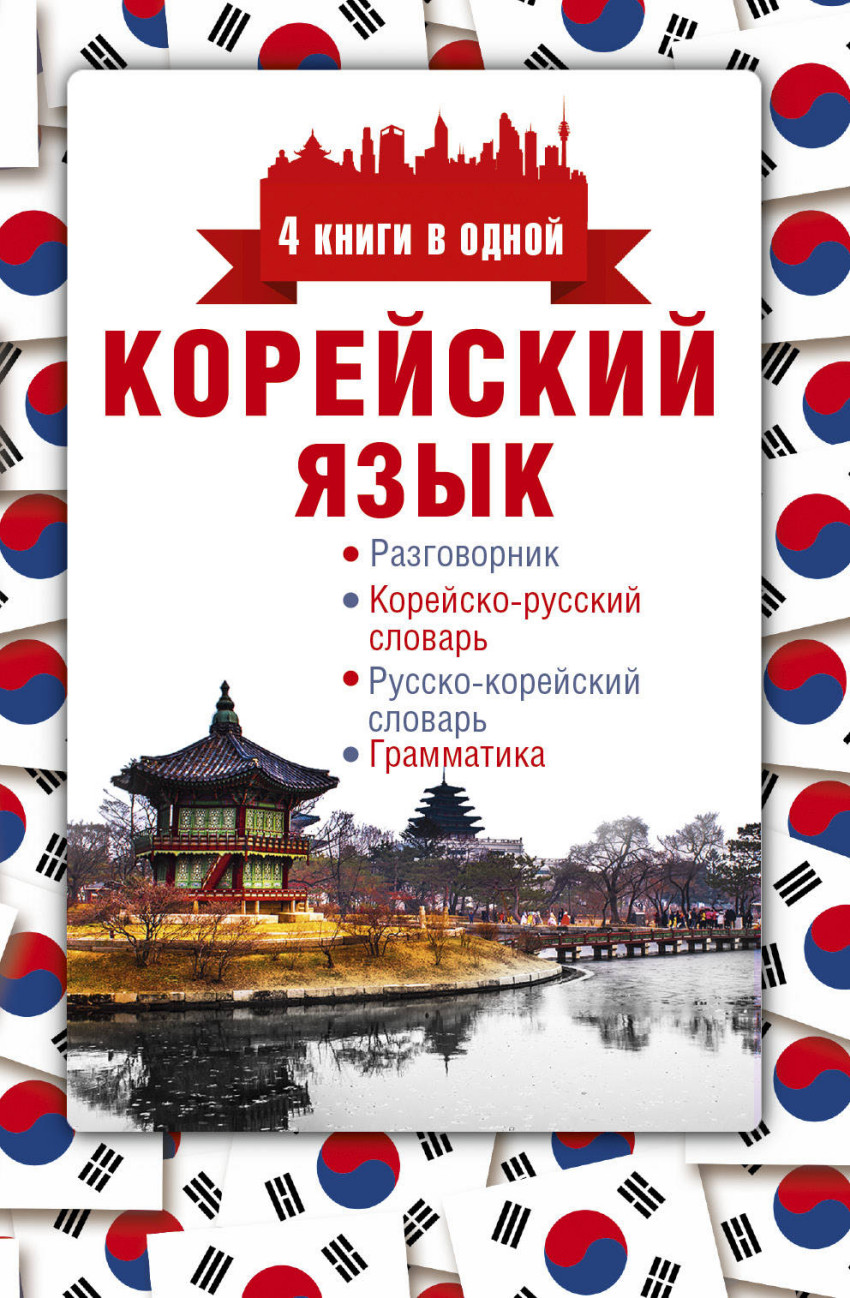 Корейский язык. 4 книги в одной: Разговорник, корейско-русский словарь...