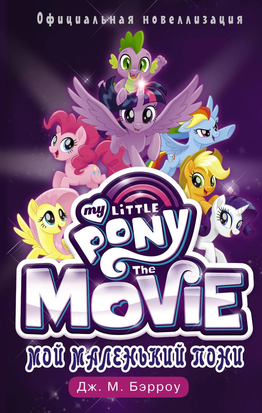 Мой маленький пони: Официальная новеллизация