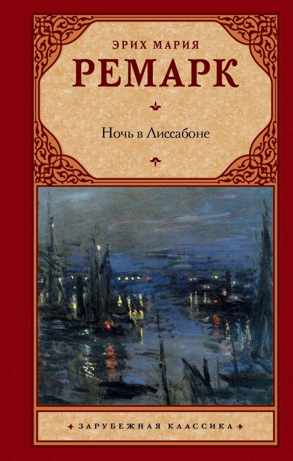 Ночь в Лиссабоне: Роман