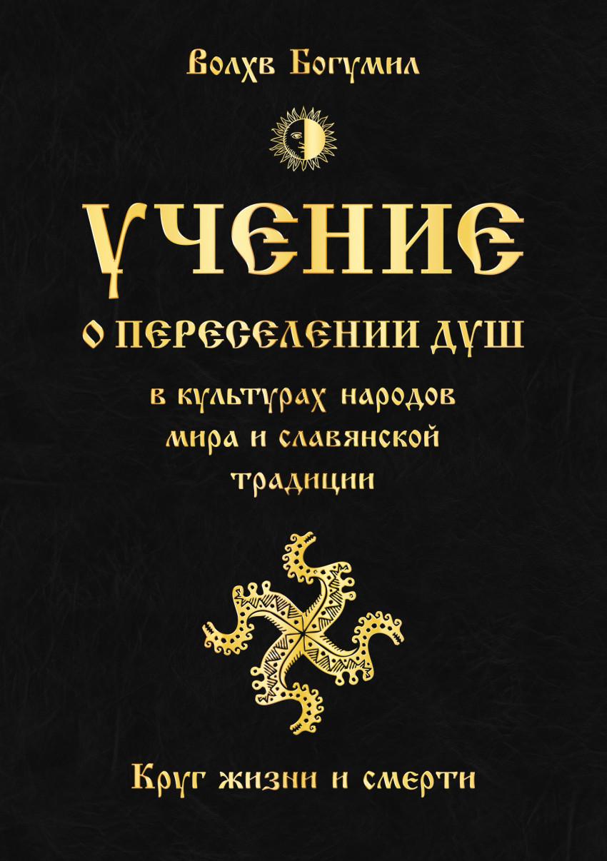 Учение о переселении душ в культурах народов мира и славянской традиции