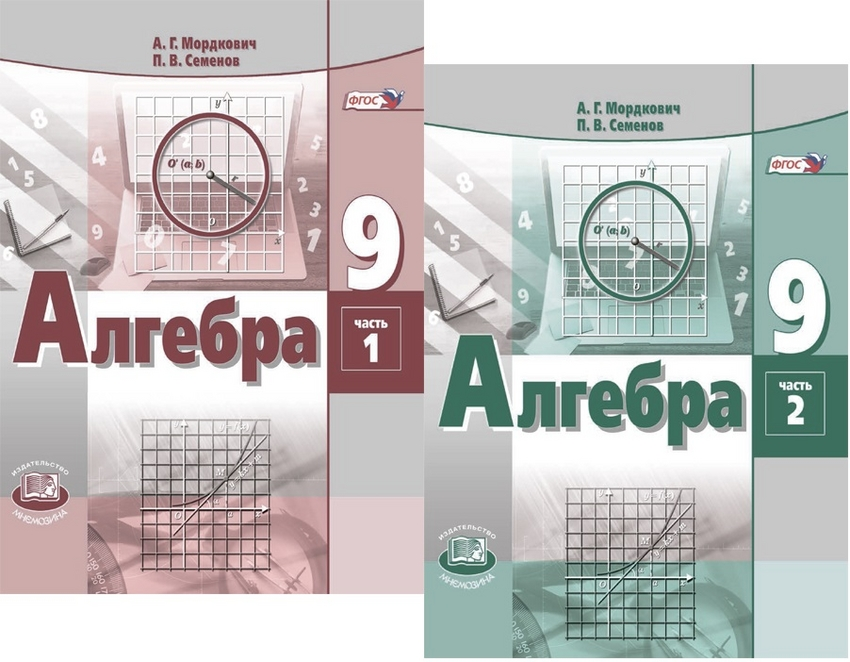 Алгебра. 9 кл.: В 2 ч.: Ч.1: Учебник; Ч.2: Задачник ФГОС /+753772/