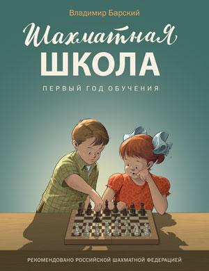 Шахматная школа. Первый год обучения: Учебник