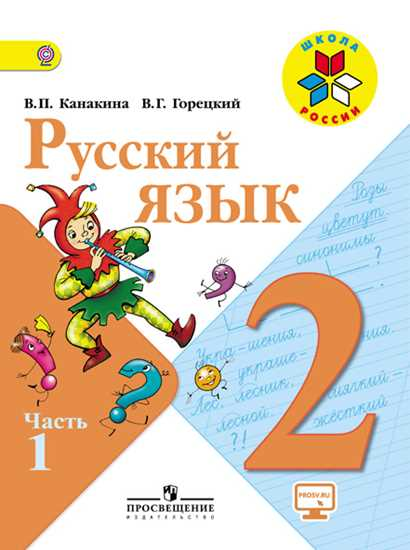 Русский язык. 2 кл.: Учебник: В 2-х частях: Ч. 1 (ФГОС)