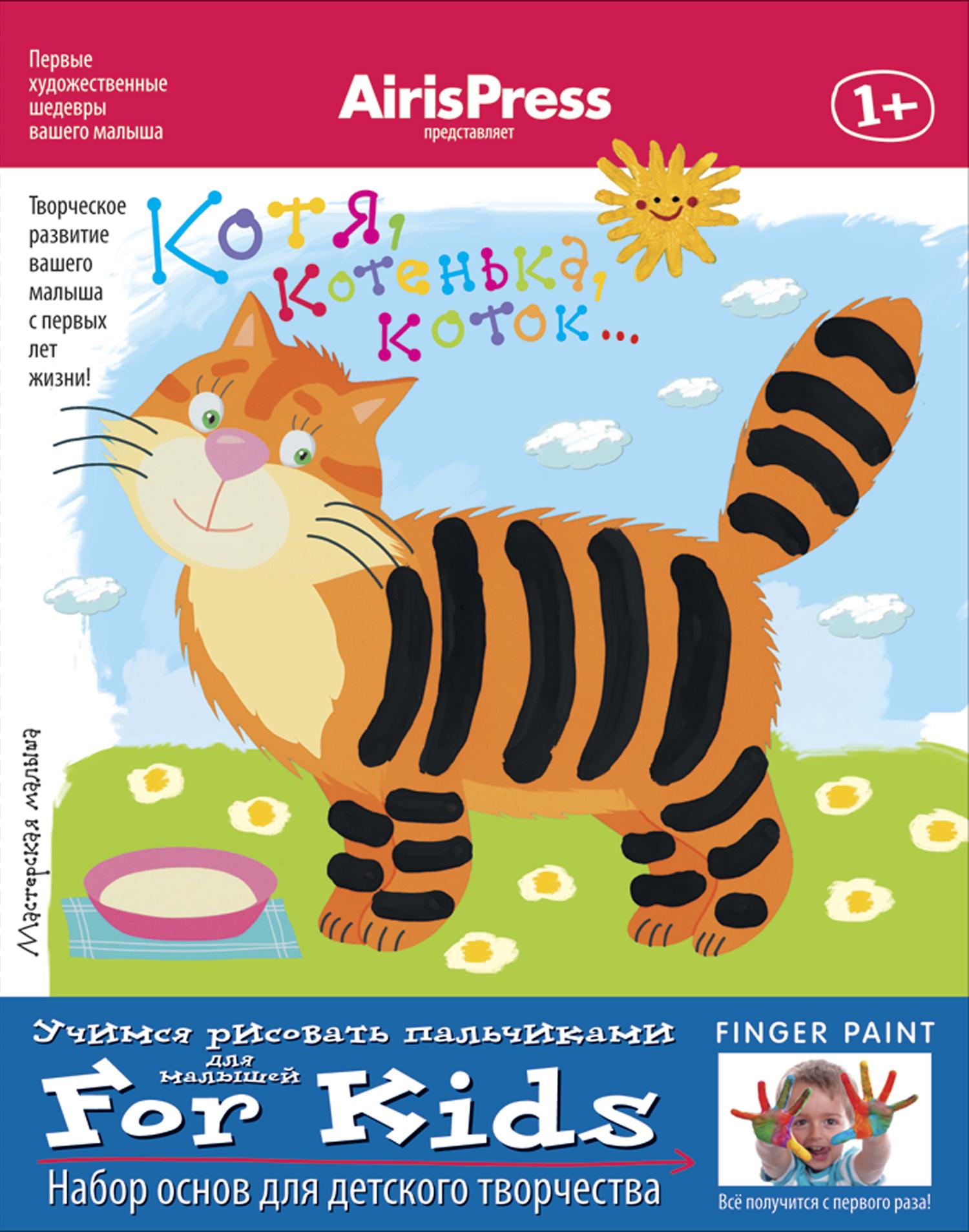 Мастерская малыша. Котя, котенька, коток: Набор основ для детского творч