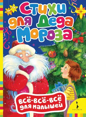 Стихи для Деда Мороза
