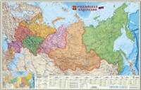 Карта: Российская Федерация Федеральные округа. 1:6,7 млн. 124х80 лам