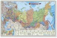 Карта: Российская Федерация Субъекты федерации. 1:6,7 млн. 124х80 лам