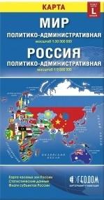 Карта: Мир и Россия. Полит.-администр.(размер L). 1:30 млн/1:9,5