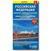 Карта: РФ. Политическая+Физическая (размер L). М1:8,3 млн/1:9,5 мл складная